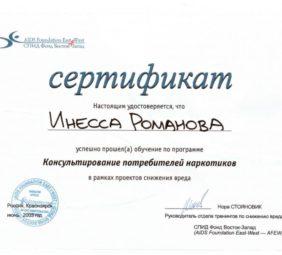 Инесса Романова диплом 6
