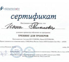 Инесса Романова диплом 7