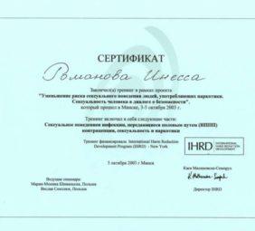 Инесса Романова диплом 8