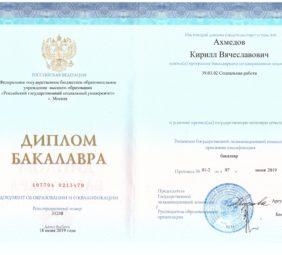 Кирилл Ахмедов диплом 3