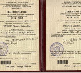 Наталья Кошель диплом 1