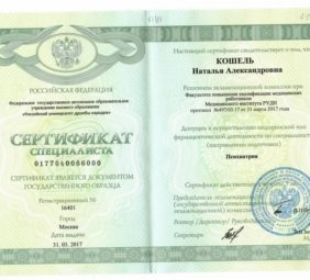 Наталья Кошель диплом 3