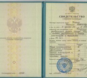 Наталья Кошель диплом 4