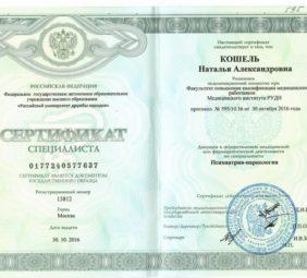 Наталья Кошель диплом 9