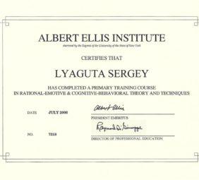 Диплом 1 Сергей Лагута
