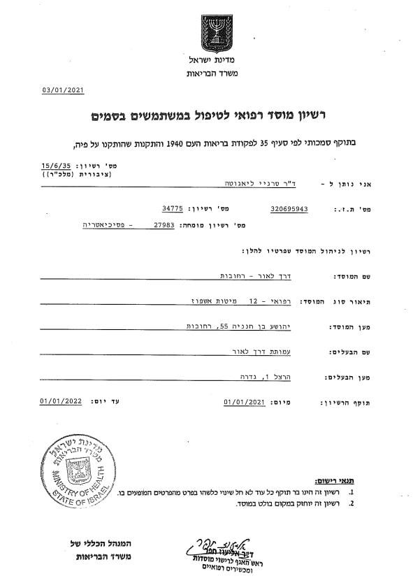 Лицензия IsraRehab